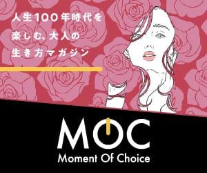 MOC Moment Of Choice 人生100年時代を楽しむ大人の生き方マガジン